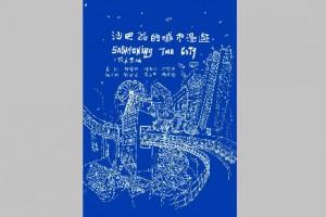 book_sabayon