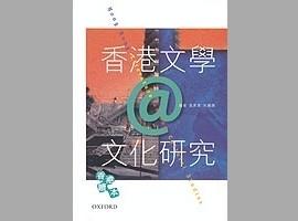 book_HKLitandasCS